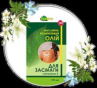 """Массажная композиция масел """"Для загара"""" с витамином Е"""