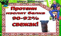СОЕВЫЙ ИЗОЛЯТ 92% МОЩНЫЙ МЫШЕЧНЫЙ БЕЛОК 1 кг