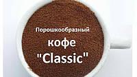 Порошкообразный растворимый кофе Classic 500г