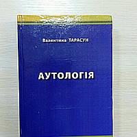 Аутологія. Тарасун Валентина