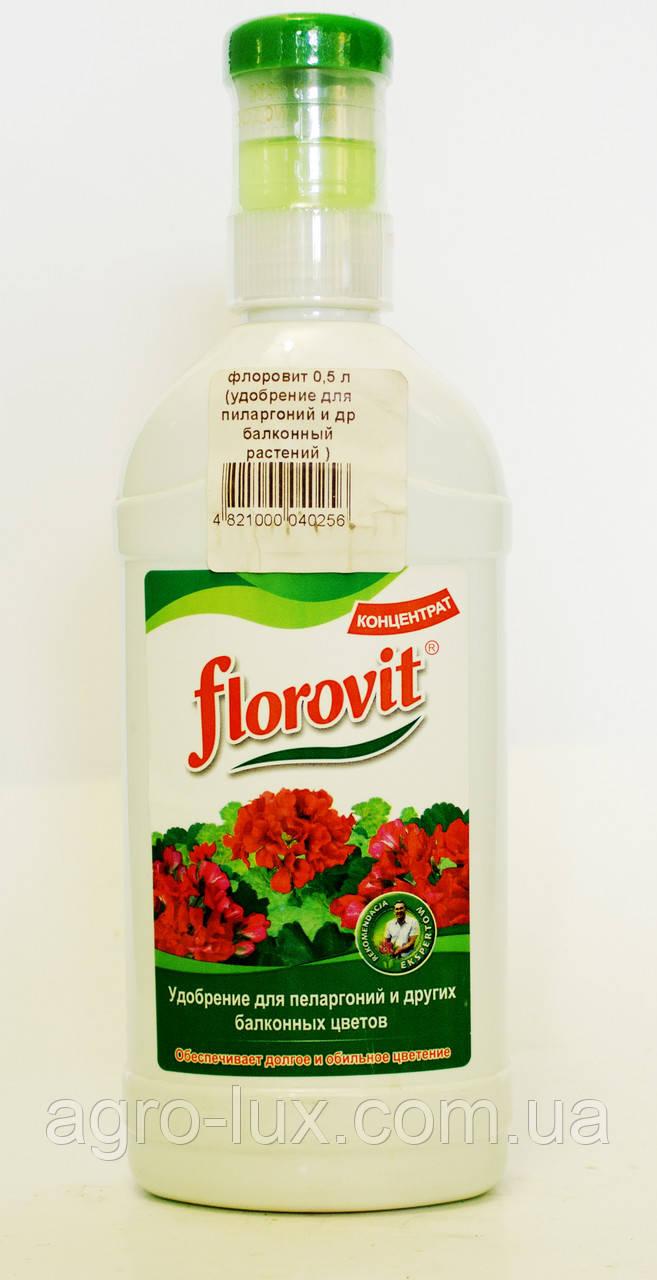 Удобрение для балконных цветов Флоровит 0,5 л
