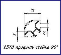 2578 алюминиевый профиль (стойка 90°)