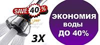 3шт.Прибор для ванной-экономия 40% воды+инструкция