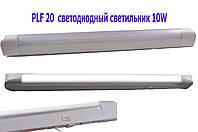 Светодиодный светильник PLF20 10W