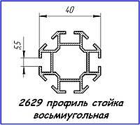 2629 алюминиевый профиль (стойка восьмиугольная)