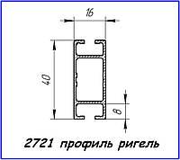 2721 алюминиевый профиль (ригель 40 х 16)