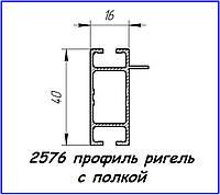 2576 алюминиевый профиль (ригель 40 х 16 с полкой)