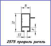2575 алюминиевый профиль (ригель 32 х 16 с полкой)