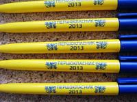 Ручка першокласник 2013