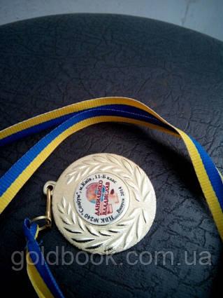 Медаль пам'ятна іменна