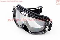 Очки для шлема КРОССового черные, стекло прозрачное