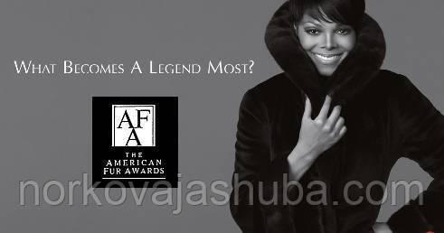American fur awards что за производитель