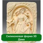 Силиконовая форма 3D Дама