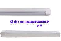 Светодиодный светильник SI 0140  10W