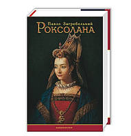 Роксолана: історичний роман | Павло Загребельний