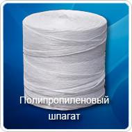 Шпагат полипропиленовый Купить 1000м (500м/кг) белый