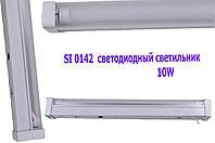 Светодиодный светильник SI 0142  10W