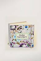 Альбом «Книга Счастья» — Цветочный (16x16)