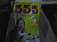 Чистящее средство 555, с лимоном, порошковое,  чистота в доме, супер средство от граязи