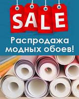 Распродажа предыдущих коллекций