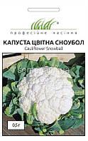 Насіння капусти цвітної Сноубол, 0,5 г