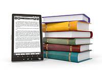 Электронные книги в Харькове