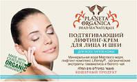Подтягивающий лифтинг-крем для лица и шеи для всех типов кожи  Planeta Organica Dead Sea Naturals