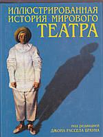 Иллюстрированная история мирового театра под. ред. Джона Рассела Брауна
