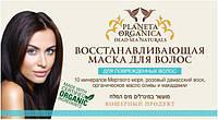 """Маска для поврежденных волос """"Восстанавливающая""""  Planeta Organica Dead Sea (Планета Органика Мертвое море)"""