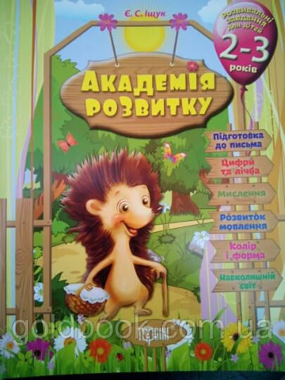 Академія Розвитку, розвивальні завдання для дітей 2-3 років Є.С.Іщук