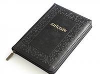 Библия подарочная черная, золотой обрез, на молнии