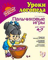 Пальчиковые игры для детей 4-7лет. Автор Крупенчук О.И.