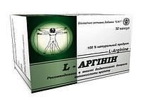 L-Аргинин, 50 кап.