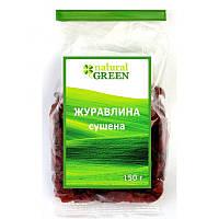 Клюква сушенная, 150г (Natural Green)