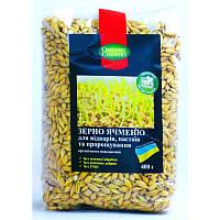 Зерно ячменя нелущенное органическое для отваров, настоев и проращивания, 400 г
