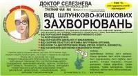 Фиточай Доктора Селезнева № 5-от желудочно-кишечных заболеваний, 20 ф/п