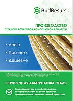 Стеклопластиковая арматура 8мм- 9,00грн/м.п.