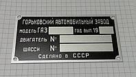 Бирка кабины (шильдик) ГАЗ 53 до 1975 г.в.