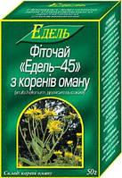 Фиточай Эдель №45 из корней девясила,(омана) 50гр