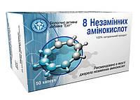 8 незаменимых аминокислот, 50 капс