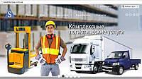 Логистика Харьков, логистические услуги, складская логистика, транспортная логистика, импорт