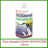 Гель пищевой - СЕНА+ЧЕРНОСЛИВ, Healthyclopedia,120 мл