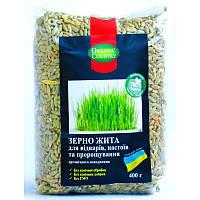 Зерно ржи органическое для отваров, настоев и проращивания, 400 г