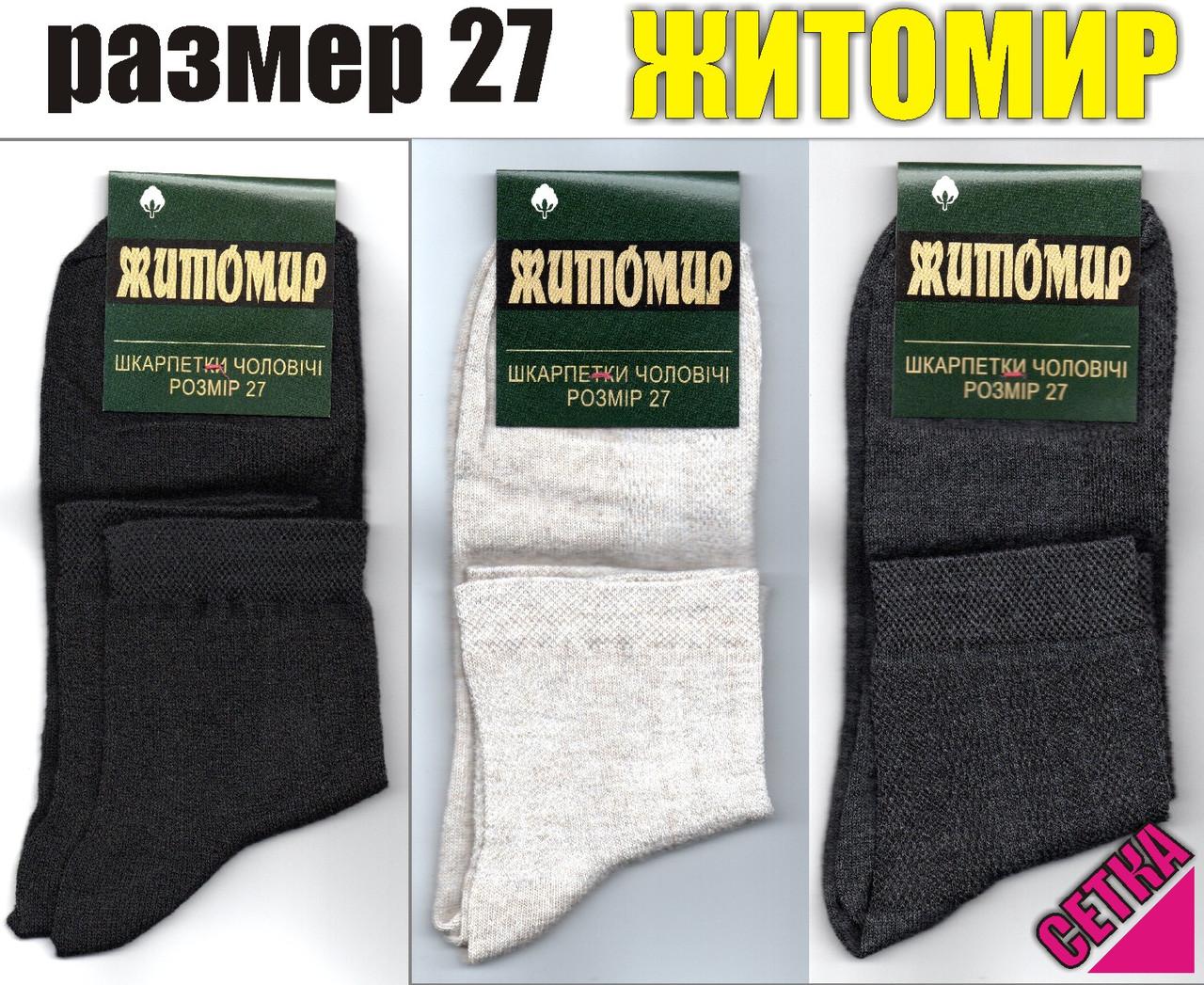 Носки мужские ассорти с сеткой Житомир 27 размер. НМЛ-06140