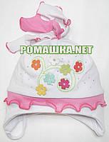 Детская трикотажная шапочка на завязках р. 44, отлично тянется, ТМ Аника 3064 Белый