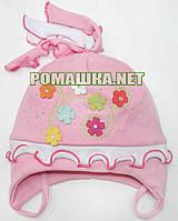 Детская трикотажная шапочка на завязках р. 46, отлично тянется, ТМ Аника 3064 Розовый