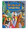 Жирафчик і Пандочка. Автори: Марина та Сергій Дяченки