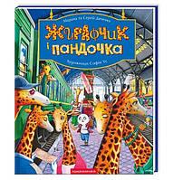 Жирафчик і Пандочка. Автори: Марина та Сергій Дяченки, фото 1