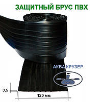 Днищевой защитный брус пвх 120 мм, черный для надувных лодок, фото 1