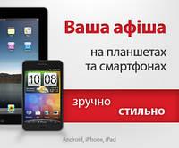 Мобільна афіша для смартфонів та планшетів